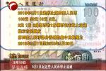5月1日起这些人民币停止流通