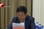 全国人大代表王俊祥向我市部分民营企业家宣讲两会精神