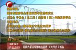 国网内蒙古东部电力招聘  大专学历可报名