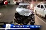赤峰一司机错把油门当刹车 冲破护栏撞两车