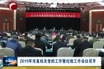 2019年市直机关党的工作暨纪检工作会议召开