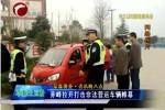 赤峰拉开打击非法营运车辆帷幕