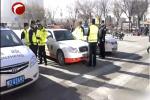 赤峰打击非法营运 5辆车被查扣