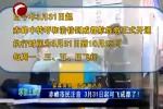 赤峰市民注意3月31日起可飞成都了!