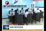 """《爱国情 奋斗者》 赵树:打造赤峰的""""中关村"""""""