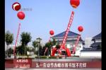 五一劳动节赤峰市图书馆不打烊!