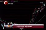 三大股指全线暴涨沪指涨2.3%