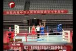 给力!市体校拳击队自治区锦标赛夺6金