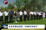 """北京世园会迎来""""赤峰市活动日"""""""