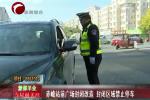 赤峰站前广场封闭改造 封闭区域禁止停车