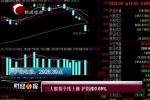 三大股指全线上涨 沪指涨0.69%