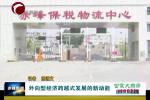 赤峰保税物流中心完成自治区首单跨境电商货物通关销售