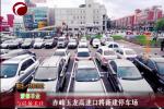 赤峰高速口将新建停车场!