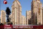 赤峰3738.98亩住宅用地计划公布