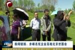 新闻链接:赤峰名优企业亮相北京世园会