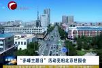 """""""赤峰主题日""""活动亮相北京世园会"""
