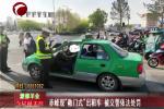 """赤峰现""""敞门式""""出租车 被交警依法处罚"""