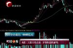 5月23日A股三大股指全线走弱:沪指收盘跌逾1%
