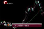 5月16日A股三大股指集体小幅收涨