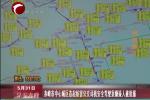 赤峰市中心城区首起妨害公交司机安全驾驶案嫌疑人被批捕
