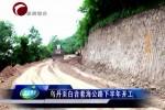 乌丹至白音套海公路下半年开工