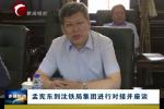 孟宪东到沈铁局集团进行对接并座谈