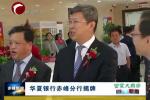 华夏银行赤峰分行正式揭牌