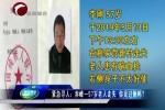 紧急寻人:赤峰一57岁老人走失 你见过他吗?