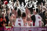 创造历史!中国队夺得中国篮球历史上第一个世界冠军