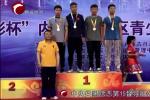 赤峰体校自由跤队摘金夺银