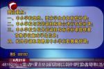 內蒙古自治區要有償補課行為出重拳
