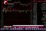 6月10日A股三大股指全线收涨:5G概念股掀涨停潮
