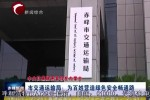 《中央扫黑除恶督导在内蒙古》  市交通运输局:为百姓营造绿色安全畅通路