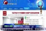"""赤峰市402名科技人员获国家""""三区"""" 人才专项支持"""