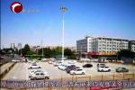 赤峰火车站站前广场重新整修 停车不再是难事!