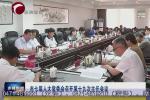 市七届人大常委会召开第十九次主任会议