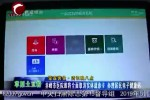 赤峰市医院即将全面取消实体就诊卡 办理居民电子健康码