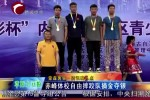 赤峰体校自由摔跤队摘金夺银