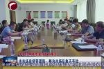 《中央扫黑除恶督导在内蒙古》 市市场监督管理局:整治市场乱象不手软