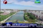 系列报道《珍惜水资源 滴滴不浪费》(二) 新增22眼水源井 自来水公司全力保障城区供水