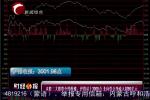 6月23日A股三大股指全线收涨:沪指站上3000点