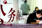 赤峰人注意啦!2019年內蒙古自治區遴選公務員開始報名