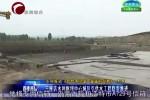 系列报道《珍惜水资源 滴滴不浪费》 (三)三座店水利枢纽中心城区引供水工程稳步推进