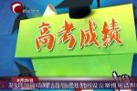 内蒙古高考分数线出炉
