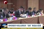 """锦州港组织70家企业到我市""""论剑""""物流业大发展"""