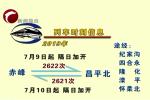 7月9日起赤峰至昌平北间将加开列车迎接暑假客运高峰