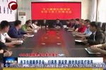 《中央扫黑除恶督导在内蒙古》 市卫生健康委员会:扫黑恶 强监管 维护良好医疗秩序