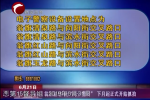 """翁旗新增7處""""電子警察"""" 下月起正式開始抓拍"""