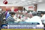 段志強主持召開市委國家安全委員會第一次會議