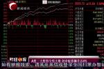 6月11日A股三大股指全线大涨 创业板指飙升近4%